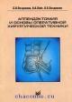 Аппендэктомия и основы оперативной хирургической техники